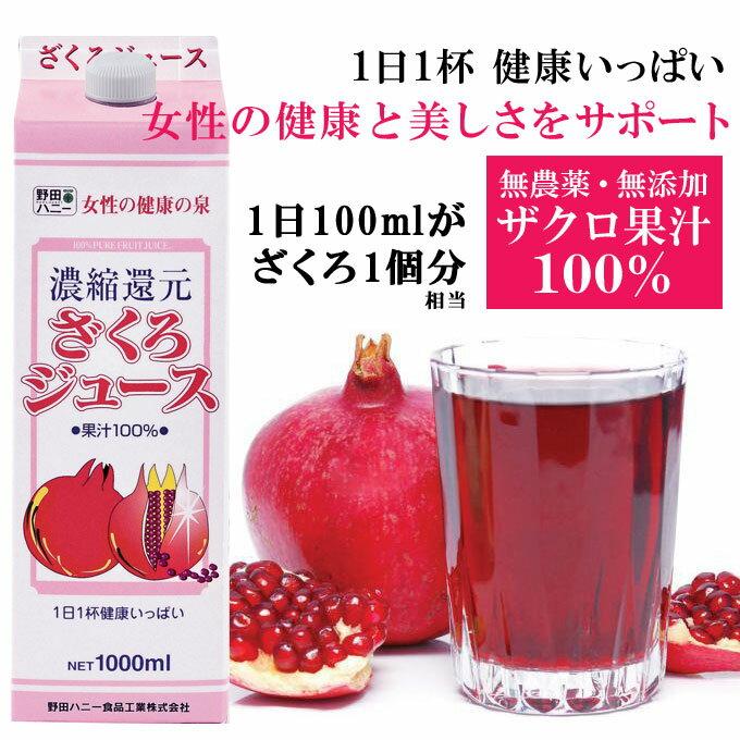 野田ハニー ざくろジュース(濃縮還元) ざくろジュース100% 紙パック 1000ml