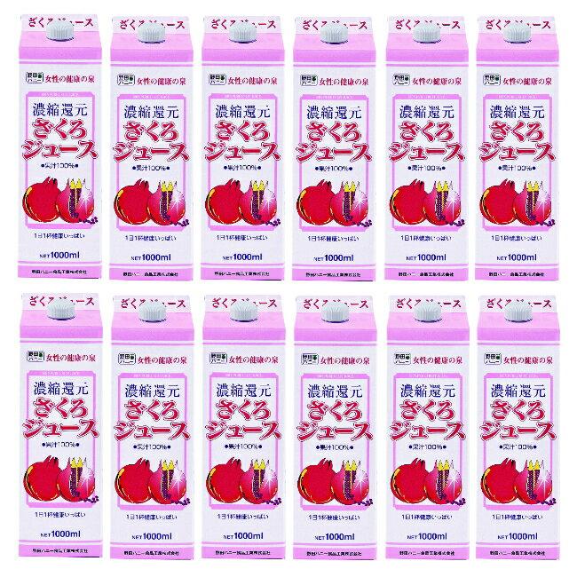 野田ハニー ざくろジュース(濃縮還元) ざくろジュース100% 紙パック 1000ml 12本セット