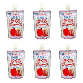 ざくろジュース100% 飲みきりパック お試しセット 120g 6本セット ざくろジュース(濃縮還元)野田ハニー