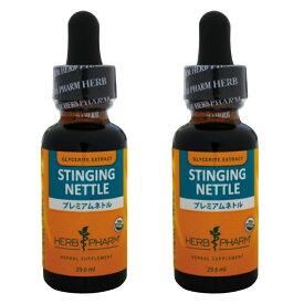 プレミアム ネトル チンキ 液体 29.6ml 2個セット Herb Pharm ハーブファーム ハーブサプリメント