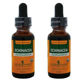 プレミアム エキナシア チンキ 液体 29.6ml 2個セット Herb Pharm ハーブファーム ハーブサプリメント