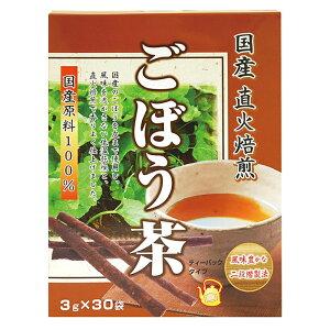 ごぼう茶 90g 3g×30袋 国産 直火焙煎 ユニマットリケン