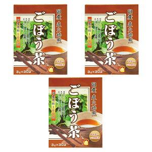 ごぼう茶 90g 3g×30袋 3個セット 国産 直火焙煎 ユニマットリケン