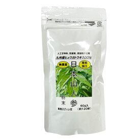 日本山人参粉末 50g 専用スプーン付 国産ヒュウガトウキ乾燥粉末 健康食品茶 イワイ薬局