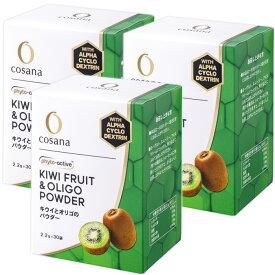 キウイとオリゴのパウダー 2.2g 30袋 3個セット 酵素と酪酸菌含有 サプリメント コサナ