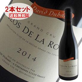 【送料無料】2本セット クロ ド ラ ロッシュ特級[2014]ダヴィド デュバン(赤ワイン ブルゴーニュ)