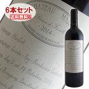 【送料無料】6本セット シャトー マルテ レゼルヴ ド ファミーユ[2014](赤ワイン ボルドー)