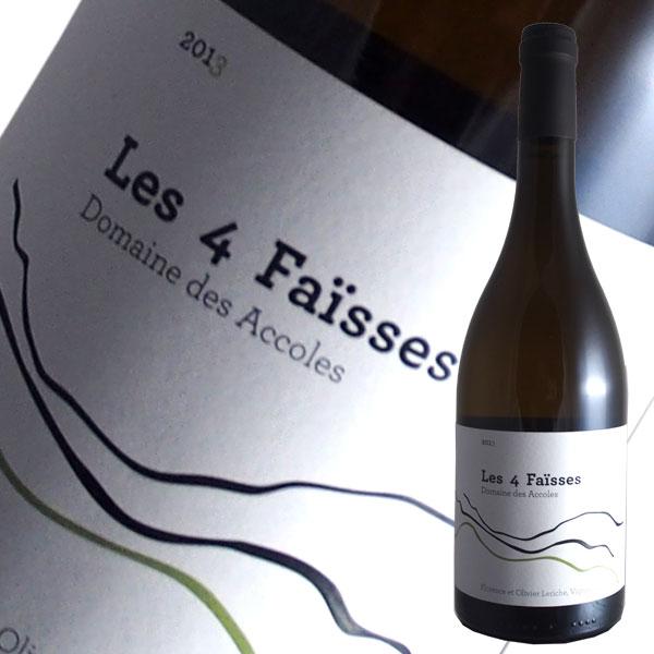 【アウトレット】レ カト ファイス[2013]ザコル(白ワイン フランス 辛口 シャルドネ)