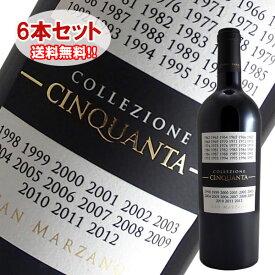 【送料無料】6本セット コレッツィオーネ チンクアンタ+4[N.V]サン マルツァーノ(赤ワイン イタリア)