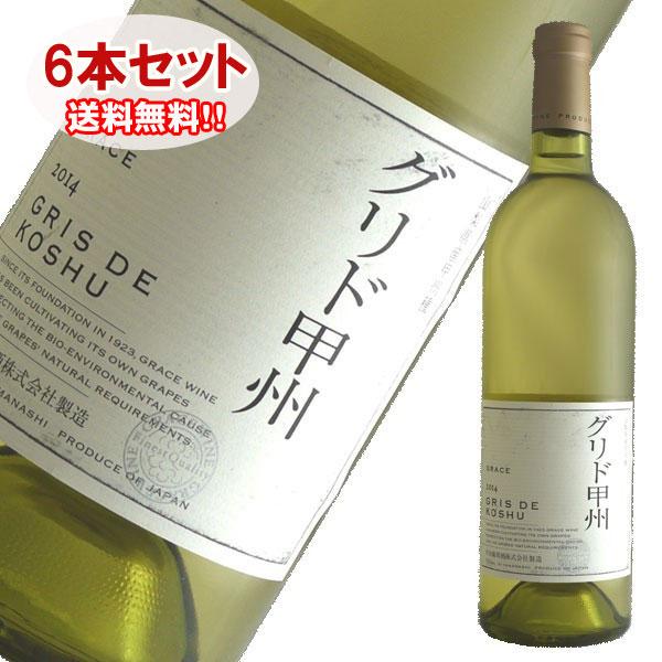 【送料無料】6本セット グリド甲州[2017]グレイスワイン中央葡萄酒(白ワイン 日本)