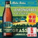 コナビール レモングラス ルアウ 瓶355mlx6本 ハワイアンビール