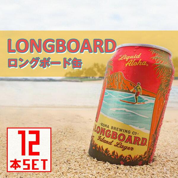 コナビール ロングボード ラガー 缶355mlx12本 ハワイアンビール