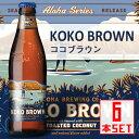コナビール ココブラウン 瓶355mlx6本 ハワイアンビール