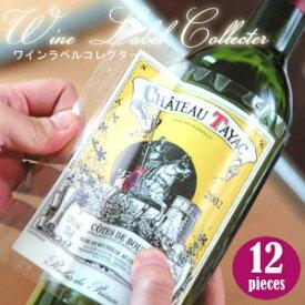 ワイン用ラベルコレクター 12枚入り ワインのラベルを記念に保存【お取り寄せ】