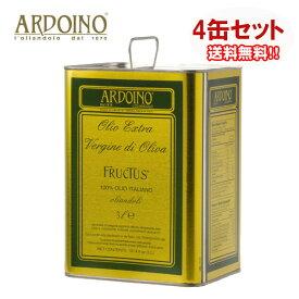 【送料無料】4缶セット エキストラ ヴァージン オリーブ オイル フルクトゥス 3000ml アルドイノ社【お取り寄せ】