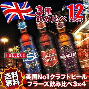 【送料無料】イギリスビール12本セットパブの本場で圧倒的人気を誇るフラーズ3種飲み比べ(輸入ビール)ビールセットお歳暮【EU離脱】