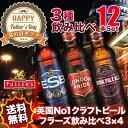 【送料無料】イギリスビール12本セット パブの本場で圧倒的人気を誇るフラーズ3種飲み比べ(輸入ビール)ビールセット【父の日】