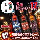 【送料無料】イギリスビール12本セット パブの本場で圧倒的人気を誇るフラーズ3種飲み比べ(輸入ビール)ビールセット【お中元】