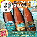 【送料無料】ハワイアンビール12本セット(A) ハワイNo1クラフトビール コナビール3種飲み比べ(輸入ビール)ビールセット 【お中元】