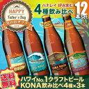 【送料無料】ハワイアンビール12本セット(B) ハワイNo1クラフトビール コナビール4種飲み比べ(輸入ビール) お歳暮