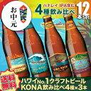 【送料無料】ハワイアンビール12本セット(B) ハワイNo1クラフトビール コナビール4種飲み比べ(輸入ビール)【お中元】