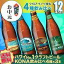 【送料無料】ハワイアンビール12本セット(C) ハワイNo1クラフトビール コナビール限定品含む4種飲み比べ ワイルアウィート入り【お中元】