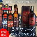 【送料無料】プレミアム イギリスビール11本セット フラーズの限定品含む4種飲み比べ(輸入ビール)【お中元】
