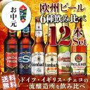 【送料無料】ヨーロッパビール12本セット ドイツ イギリス チェコ銘醸6種を飲み比べ(輸入ビール)【お中元】