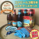 【送料無料】ハワイアンビール9本+グラス2脚+グッズセット ハワイNo1クラフトビール コナビール3種飲み比べ(輸入ビール)【父の日】
