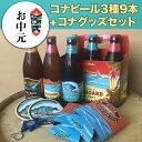 【送料無料】ハワイアンビール9本+コナグッズセット ハワイNo1クラフトビール コナビール3種飲み比べ(輸入ビール)【お中元】