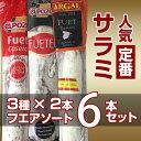 【送料 クール代無料】白カビサラミ・フエ3種アソート6本セット