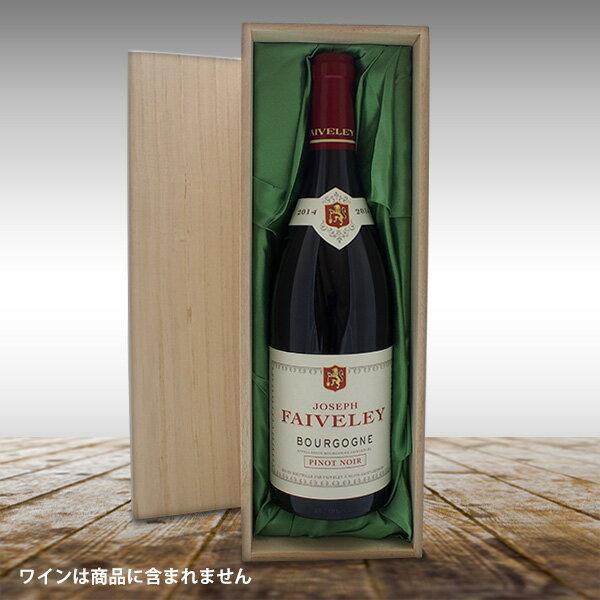 木箱ワイン1本用ギフトボックス(ワイン750mlボトル対応・シャンパン不可)
