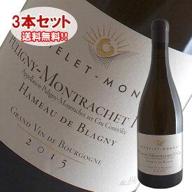 【送料無料】3本セット ピュリニー モンラッシェ1級アモー ド ブラニー[2015]バシュレ モノ(白ワイン ブルゴーニュ)