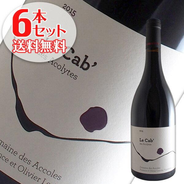 【送料無料】6本セット ル カブ デ ザコリット[2015]ドメーヌ デ ザコル(赤ワイン フランス)