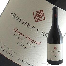 【ポイント5倍 4月1日限定】ホーム ヴィンヤード ピノ ノワール[2014]プロフェッツ ロック(赤ワイン ニュージーランド)