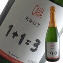 ブリュット[N.V]1+1=3(ウ メス ウ ファン トレス)(スパークリングワイン)