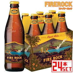 コナビール ファイヤーロック ペールエール 瓶355mlx24本 ハワイアンビール 輸入ビール
