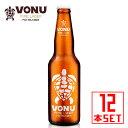 ヴォヌ(ウミガメ) ピュアラガー 瓶355mlx12本 フィジービール