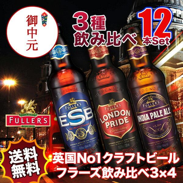 【送料無料】イギリスビール12本セット パブの本場で圧倒的人気を誇るフラーズ3種飲み比べ(輸入ビール)ビールセット