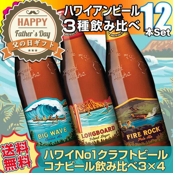 【エントリーでポイント5倍 最大26倍6/21(木)01:59まで】【送料無料】ハワイアンビール12本セット(A) ハワイNo1クラフトビール コナビール3種飲み比べ(輸入ビール)ビールセット