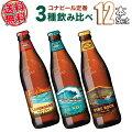 【送料無料】ハワイアンビール12本セットハワイNo1クラフトビールコナビール3種飲み比べ(輸入ビール)