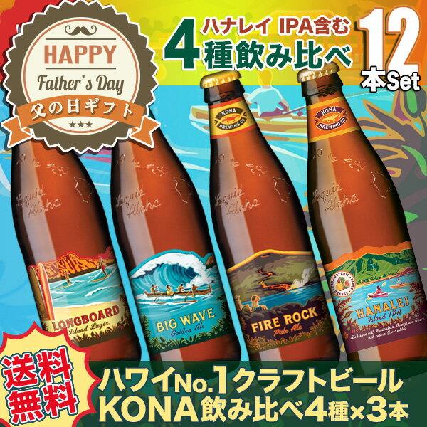 【エントリーでポイント5倍 最大26倍6/21(木)01:59まで】【送料無料】ハワイアンビール12本セット(B) ハワイNo1クラフトビール コナビール4種飲み比べ(輸入ビール)