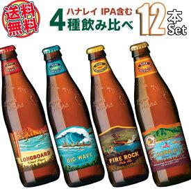 【送料無料】ハワイアンビール12本セット(B) ハワイNo1クラフトビール コナビール4種飲み比べ(輸入ビール)