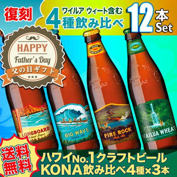 【エントリーでポイント5倍 最大26倍6/21(木)01:59まで】【送料無料】ハワイアンビール12本セット(C) ハワイNo1クラフトビール コナビール限定品含む4種飲み比べ ワイルアウィート入り