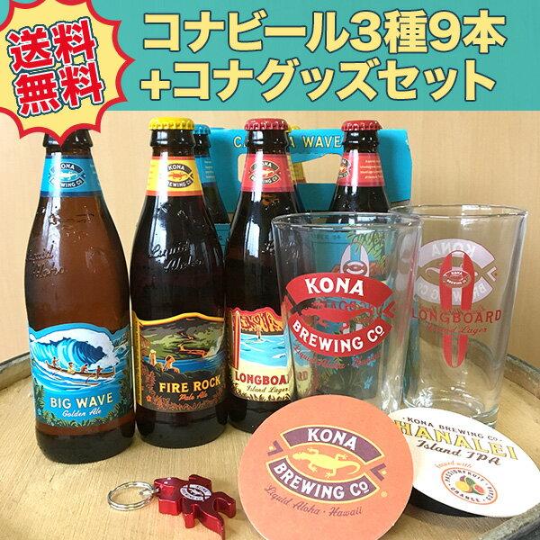 【エントリーでポイント5倍 最大26倍6/21(木)01:59まで】【送料無料】ハワイアンビール9本+コナグッズセット ハワイNo1クラフトビール コナビール3種飲み比べ(輸入ビール)