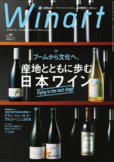 ワイナート91号【ブームから文化へ。 産地とともに歩む日本ワイン】
