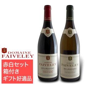フェヴレ紅白ワインギフトセット(赤白 ワイン ブルゴーニュ)【ギフトボックス】【ラッピング】