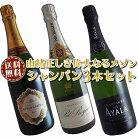 【送料無料】シャンパン3本セット(B)由緒正しき偉大なるメゾン