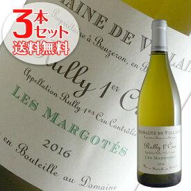【送料無料】3本セット リュリー1級マルゴテ ブラン[2016]ヴィレーヌ(白ワイン ブルゴーニュ)