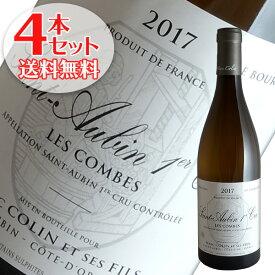 【送料無料】4本セット サン トーバン1級レ コンブ[2017]マルク コラン(白ワイン ブルゴーニュ)